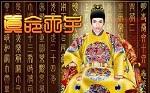 在古代,你会是哪位皇帝的继承人?